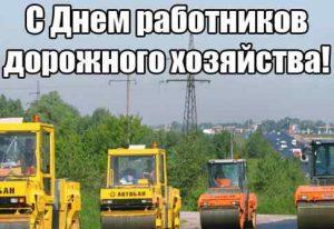 День работника дорожного хозяйства