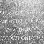 В Донецке вскроют капсулу времени