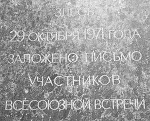 В Донецке вскроют капсулу времени 29 октября 2018 года