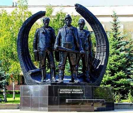 Мемориал подвигу шахтеров Макеевки