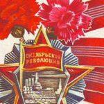 Сегодня, 7 ноября празднуется День Великой Октябрьской Революции