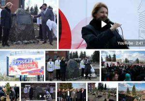 В Макеевке открыли сквер «Русская весна» 22 марта 2019 года