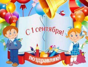 Первый звонок в Макеевке прозвенит 2 сентября 2019 года