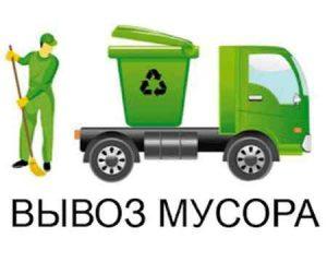 Куда звонить, чтобы вывезли мусор в Макеевке, Донецке, Горловке, Харцызске