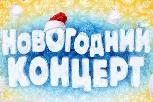 Новогодние праздники и концерты в Макеевке на 2019 год