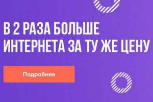 Феникс - акция в 2 раза больше интернета до 14.01.2020
