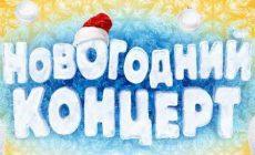 Новогодние праздники в Макеевке