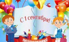 Первый звонок в Макеевке прозвенит 2 сентября