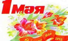 С 27 апреля по 1 мая в Макеевке выходные дни